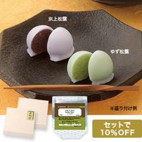 京松露2種と日本茶