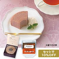 カシスバウムと紅茶