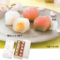 恋桜(こいざくら)と葛まんじゅう柚子