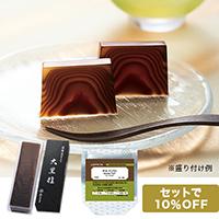 黒杢目羊羹 大黒柱と日本茶