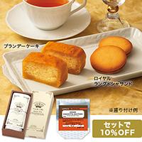 ブランデーケーキと紅茶