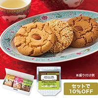 中華クッキーと台湾茶