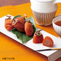 郷愁(きょうしゅう)の柿