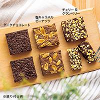米粉のブラウニー カカオ3種のアソート