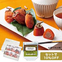 【お得セット】郷愁(きょうしゅう)の柿とほうじ茶