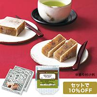 【お得セット】兼六芋(けんろくいも)焼芋きんつばと日本茶
