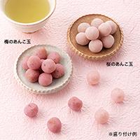 梅と桜のあんこ玉