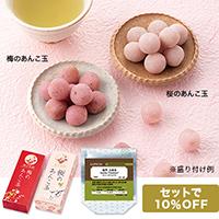 【お得セット】あんこ玉と日本茶