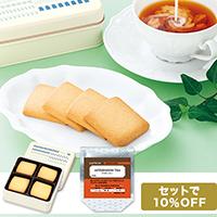 【お得セット】バタークッキーと紅茶
