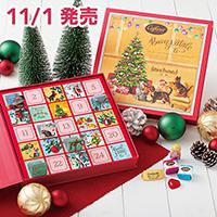 カファレル 2021クリスマスコレクション アドベントカレンダー