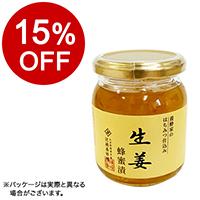 【ボンマルシェ】生姜蜂蜜漬 280g