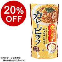 【ボンマルシェ】炊き込みご飯の素 カレーピラフ 500g