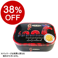 【ボンマルシェ】ウォーカー ネッシー缶 130g
