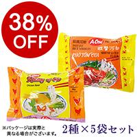 【ボンマルシェ】A-One フォー2種×5袋セット