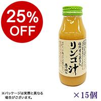 【ボンマルシェ】順造選 信州すりおろしりんご汁×15