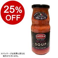 【ボンマルシェ】コッポラ パワースープ ビーツ 350g