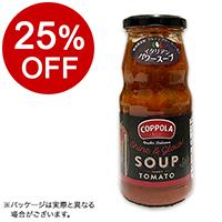 【ボンマルシェ】コッポラ パワースープ トマト 350g