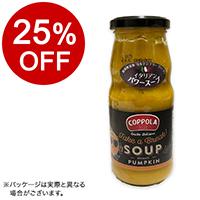 【ボンマルシェ】コッポラ パワースープ パンプキン 350g