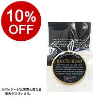 【ボンマルシェ】黒トリュフソルト 25g