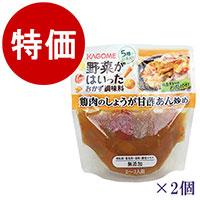 【週末市】野菜がはいったおかず調味料 鶏肉のしょうが甘酢あん炒め×2