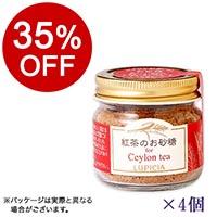 【ボンマルシェ】ルピシア紅茶のお砂糖×4