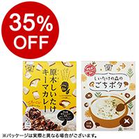 【ボンマルシェ】椎茸キーマカレーと椎茸ポタージュのセット