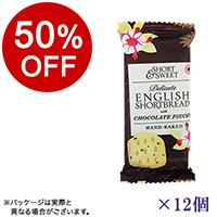 【ボンマルシェ】アーティザン ショートブレッドチョコチップ×12
