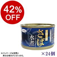 【ボンマルシェ】ノルレェイク さば缶水煮×24
