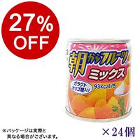 【ボンマルシェ】朝からフルーツミックス×24