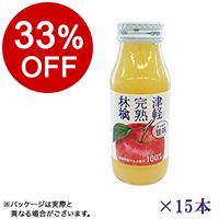 【ボンマルシェ】津軽完熟林檎ジュース すっきり甘味×15