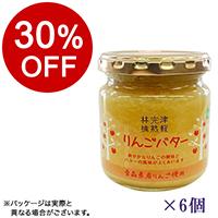 【ボンマルシェ】津軽完熟林檎 りんごバター×6