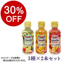 【ボンマルシェ】ドール スムージー 3種×2本セット