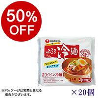 ふるる冷麺 ビビン冷麺×20