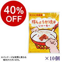 【ボンマルシェ】豚しょうが焼風ジャーキー×10