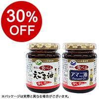 【ボンマルシェ】食べるえごま油&アマニ油