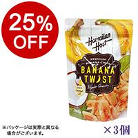 【ボンマルシェ】ハワイアンホースト バナナツイスト×3