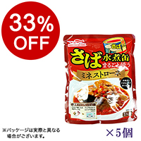 【ボンマルシェ】さば水煮缶まるごと使うミネストローネ風スープ×5