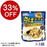 【ボンマルシェ】さば水煮缶まるごと使うアクアパッツァ風スープ×5