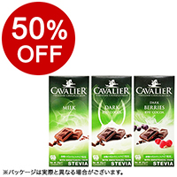 【ボンマルシェ】カバリア ステビア チョコレート 3種セット