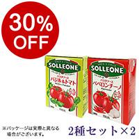 【ボンマルシェ】ソル・レオーネ パスタソース 2種×2