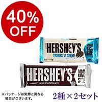 ハーシー チョコレート 2種×2