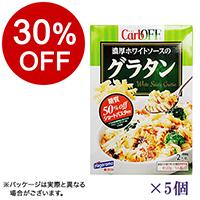 【ボンマルシェ】CarbOFF 濃厚ホワイトソースのグラタン×5