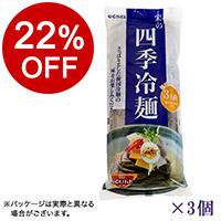 【ボンマルシェ】宋家の四季冷麺セット×3