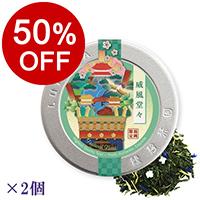 【ボンマルシェ】威風堂々 50g缶製品(定番デザインラベル)×2