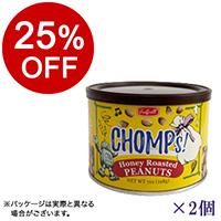【ボンマルシェ】チョンプス ハニーローストピーナッツ×2