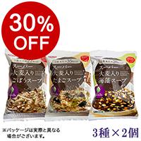 【ボンマルシェ】スーパー大麦入りスープ 3種セット×2
