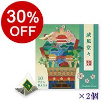 【ボンマルシェ】8575 威風堂々ティーバッグ10個デザインBOX入×2