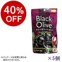 【ボンマルシェ】ブラックオリーブ 種抜き×5