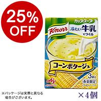 【ボンマルシェ】クノールカップスープ 冷たい牛乳でつくるコーンポタージュ3P×4