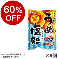 【ボンマルシェ】うめ塩飴×6